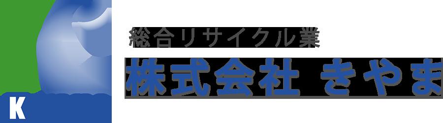 広島の産業廃棄物中間処理業者 きやま